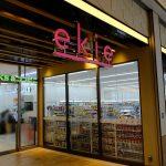 広島駅ekieの増床エリアに新店舗がオープン!エキエバル内にも新店が登場しています