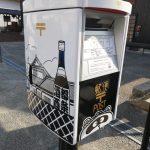 東広島市の「西条酒蔵通り」に酒蔵やのん太が描かれた「ラッピングポスト」が登場!