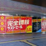 3/31(火)に閉館する「ひろしま駅ビルASSE」で本日3/6(金)~「完全閉館ラストセール」開催!