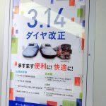 本日3/14(土)、2020年春のダイヤ改正実施!新幹線・在来線がもっと便利に