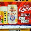 キリンビールからカープコラボ「キリン一番搾り 広島東洋カープ応援デザイン缶」登場!