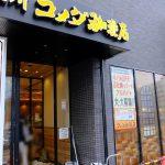 広島駅すぐ近くのホテル「ヴィアイン広島新幹線口」1Fに「コメダ珈琲店」オープン予定!