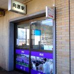 JR芸備線向原駅がサンフレッチェ広島の装飾に!デザインマンホールは吉田サッカー公園に!