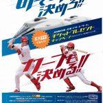 EX予約でカープ観戦チケットが当たる!JR西日本「のぞみで決めろ!!カープも決める!!」キャンペーン!