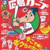 カープ公認ガイドブック「るるぶ広島カープ」、本日3/16(月)発売!