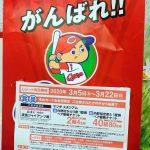 ゆめタウンやゆめマートで「がんばれ!!広島東洋カープ観戦チケットプレゼントキャンペーン」!