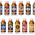 大正製薬から「リポビタンD プロ野球球団ボトル」登場!11球団それぞれに4種類のデザインで