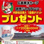 「洋服の青山」でスーツを買えばカープ観戦チケットが当たるキャンペーンを実施中!