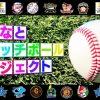 野球に対する熱い思いを一つにつなげる「みんなとキャッチボールプロジェクト」動画公開中!
