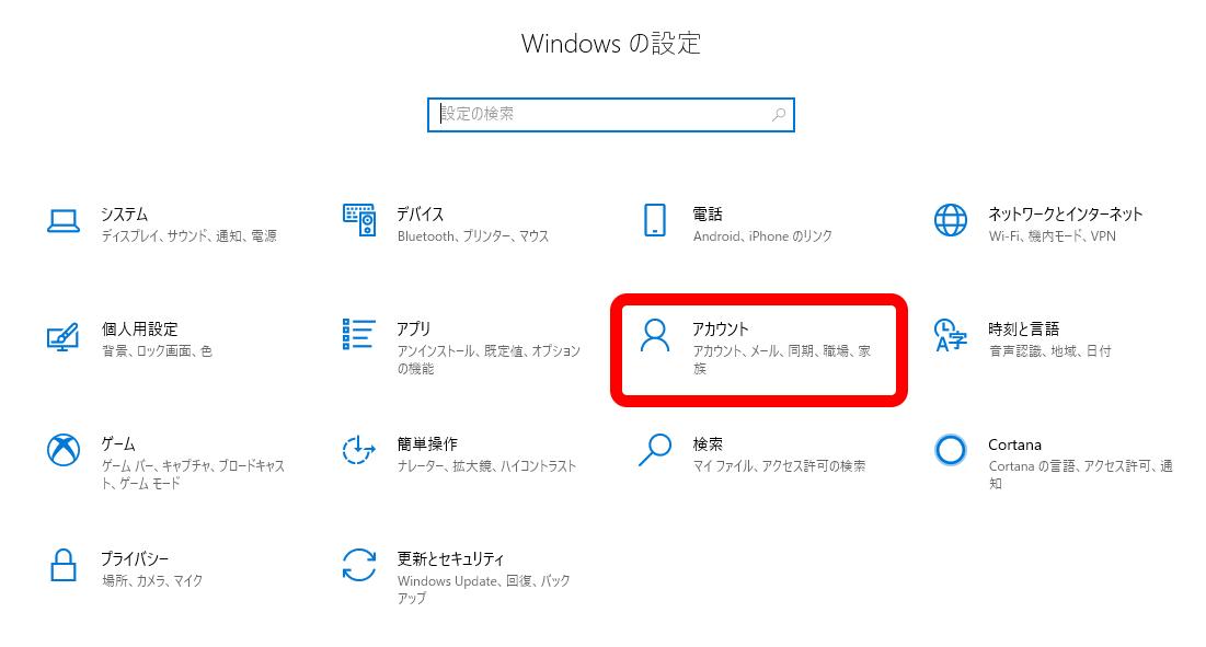 抜け道 ファミリー リンク
