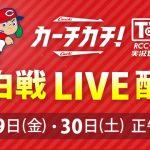 カープ練習試合日程発表!5/29(金)・30(土)の紅白戦は「カーチカチ!」アプリでライブ配信