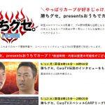 広島ホームテレビで5/11(月)から6日間連続で「勝ちグセ。presentsおうちでカープ!」放送