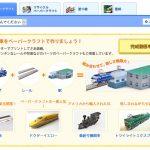 おうち時間で子供が楽しめる!JR西日本では電車のペーパークラフトや塗り絵を公開中
