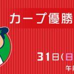5/31(日)の朝7:45~NHK広島でカープ特番を放送!タイトルは「カープ優勝の記録」