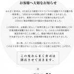 新型コロナウイルスの影響で「おんまく寿司」が閉店