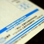 10万円の「特別定額給付金」、郵送用の申請用紙が届きました!