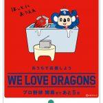 お馴染みの「WE LOVE DRAGONS」シリーズ広告、今回は自宅応援!カープは一緒にお風呂に