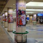 広島駅南口地下通路のカープ選手写真が一新!「共に戦おう!」