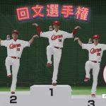 中国電力の「カープ応援メニュー」詳細が発表!新CMとメイキング動画も公開