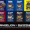 「エヴァンゲリオン」シリーズとプロ野球12球団のコラボグッズが登場!