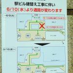 広島駅の駅ビル建て替え工事により6/10(水)からは南口の通路が変更されます!
