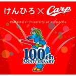 県立広島大学の建学100周年記念カープコラボグッズ!同校のオンラインショップで購入可能