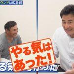 カープレジェンド前田智徳さんがYouTubeに初登場!川上憲伸さんと対談
