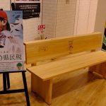 ジ・アウトレット広島のひろしま森づくり事業「大瀬良選手サイン入り」ベンチ