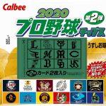 「2020プロ野球チップス」の第2弾が7/6(月)に発売!カードリストも公開中