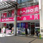 広島市中心部の廣文館 金座街本店跡にオープンした「ダイソー 広島金座街店」