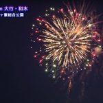 大竹市や山口県和木町でサプライズ花火を実施!