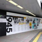 広島駅の工事用仮囲いに広島の復興の歴史が!「魅せる仮囲い」展示開始