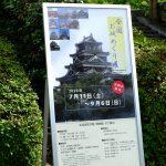 広島城で「全国お城めぐり展」実施中!全国各地51の城の写真が展示