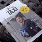 無料配布のタクシー情報誌「Hi!TAXI広島」!第5弾の表紙&巻頭インタビューはカープ床田投手