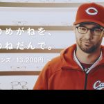 眼鏡市場」テレビCMにカープのK.ジョンソン投手が出演!動画が公開されました
