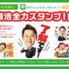 カープOB新井さんのLINEスタンプ「新井貴浩 全力スタンプ!第2弾」登場!