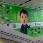 カープOB新井さんのイラストが描かれた広島トヨペットの広告が広島駅に!