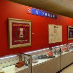 福屋 広島駅前店で「われらのカープ70年展」開催中!カープ70年の歴史を振り返る秘蔵品の数々