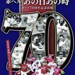 中国新聞からカープグラフ「赤ヘル あの日あの時 〜カープ70周年記念出版」登場!