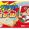 小島屋乳業製菓から「カープパチパチモナカ バニラ味」登場!本日8/3(月)より先行販売