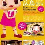 福屋八丁堀本店で「チコちゃんに叱られる 広島祭り」開催!8月20日(木)~