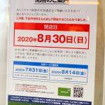広島市の本通りにある「フタバ図書 ギガ本通店」が8/30(日)で閉店!