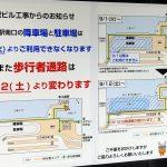 広島駅の駅ビル工事が本格化!南口の降車場と駐車場は9/1(火)から利用不可に