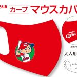福屋から真っ赤な「カープマウスカバー」登場!Web限定、8/8(土)10:30販売開始