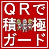 QRコードを活用し感染拡大を防止!「広島コロナお知らせQR」のサービス開始