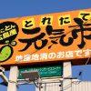 旅行している気分にも!広島県内のとれたて農畜産物や加工品を販売する「とれたて元気市」