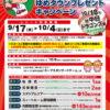 観戦チケットが当たる「広島東洋カープ・ゆめタウンプレゼントキャンペーン」実施中!