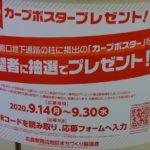 広島駅南口の地下通路にある「カープポスター」をプレゼント!応募期間は9/30(水)まで