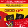 パックマン生誕40周年記念でカープとのコラボグッズ登場!