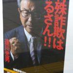 """<span class=""""title"""">カープOB達川光男さん、特殊詐欺の被害防止を呼び掛け!</span>"""
